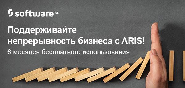 ARIS A4 от Software AG. Бесплатная подписка в период мировой нестабильности