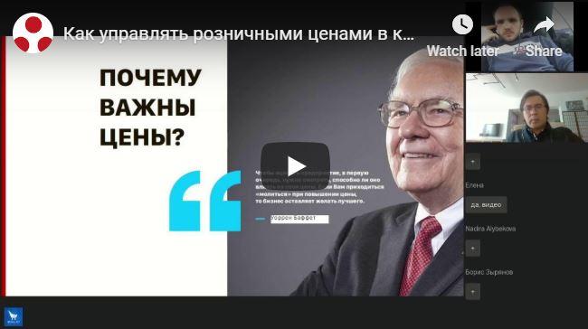 Запись вебинара Розничное ценообразование в кризис